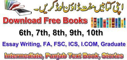 PUNJAB BOARD TEXT BOOKS