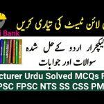 ppsc urdu past papers