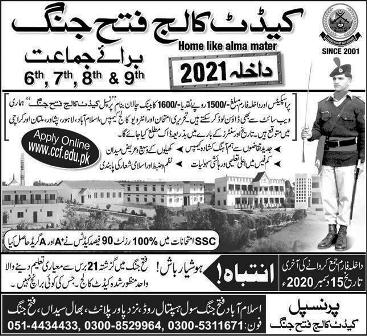 Cadet College Fateh Jung admission 2020