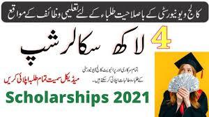 Tabeer Scholarship Program 2021